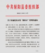 """射阳县:党员""""微积分""""助推党员教育管理""""精准评价"""""""