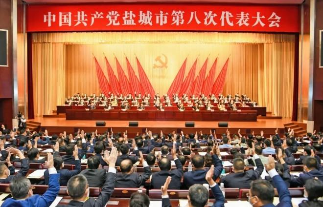 中国共产党盐城市第八次代表大会胜利闭幕!
