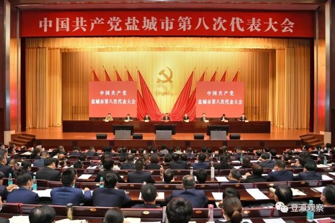 中国共产党盐城市第八次代表大会开幕
